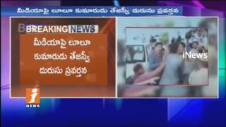 CBI Frustration For Lalu Family | Lalu Prasad Yadav Son Tejashwi Yadav Assaults Media | iNews - INEWS