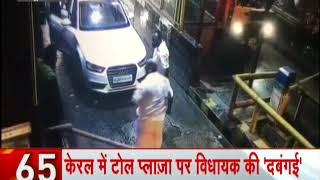 News 100: Kerala MLA creates ruckus at toll plaza, breaks barricade - ZEENEWS
