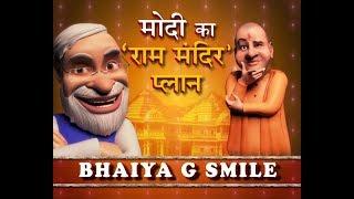 Narendra Modi Ram Mandir Plan; Funny Cartoon Comedy Video; फनी कार्टून कॉमेडी वीडियो; Bhaiya G Smile - ITVNEWSINDIA