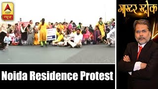 Master Stroke: Noida residents continue protest against sector 123 dumping yard - ABPNEWSTV