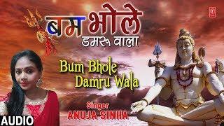 बम भोले डमरू वाला Bum Bhole Damru Wala I ANUJA SINHA I Shiv Bhajan I New Audio Song - TSERIESBHAKTI
