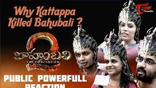 Baahubali 2 Public Powerfull Reaction   Prabhas   Rana   Anuskha - TELUGUONE