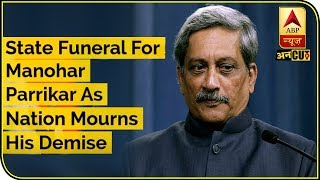 State Funeral For Manohar Parrikar As The Nation Mourns His Demise | ABP Uncut - ABPNEWSTV