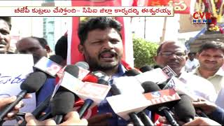 CPI CPM Leaders protest in Kadapa against BJP | Babri Masjid Demolition Anniversary | CVR News - CVRNEWSOFFICIAL