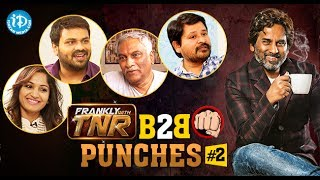 Frankly With TNR B2B Punches #2 || Tollywood Celebrities Punches - IDREAMMOVIES
