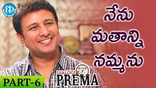 Actor Raja Exclusive Interview Part #6 || Dialogue With Prema || Celebration Of Life - IDREAMMOVIES