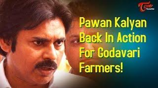 Pawan Kalyan Press Meet For Godavari Aqua Farmers - TELUGUONE
