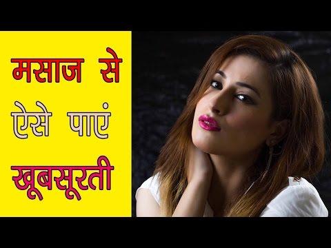 फेस मसाज खूबसूरती के लिए  - Facial massage techniques in hindi