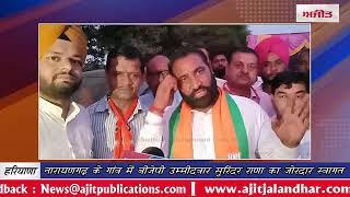 video : नारायणगढ़ में बीजेपी उम्मीदवार सुरिंदर राणा का जोरदार स्वागत