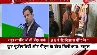 Is Rahul Gandhi dreaming to become Prime Minister of India? - ZEENEWS