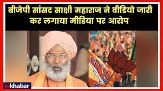BJP Sakshi Maharaj Viral Video पैसे लेकर खबरों को तोड़ मरोड़ कर दिखती है मिडिया - ITVNEWSINDIA