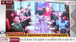 भारत और वियतनाम के बीच हाइड्रोग्राफी पर एक इम्प्लीमेंटेशन एग्रीमेंट पर हस्ताक्षर किए गए