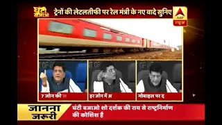 Ghanti Bajao Followup: Piyush Goyal promises improvement in the status of Indian Railways - ABPNEWSTV