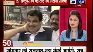 India News: Superfast 100 News in 22 minutes on 24th October 2014, 3:00 PM - ITVNEWSINDIA