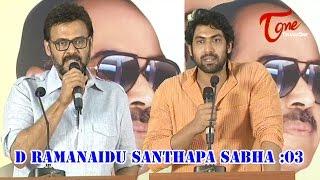 D Ramanaidu Santhapa Sabha | Part 03 | Venkatesh | Rana - TELUGUONE