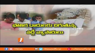 Call Money Cases Increase In Hyderabad | Police Take Into Custody Call Money Gang | iNews - INEWS