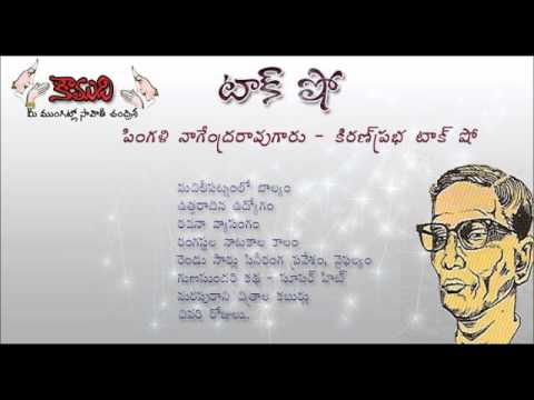 KiranPrabha Talk Show on Pingali Nagendra Rao