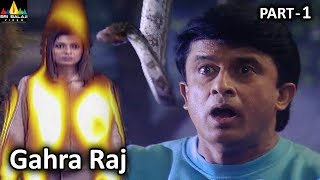 Aap Beeti Gahra Raj Part - 1 | Hindi TV Serials | Aatma Ki Khaniyan | Sri Balaji Video - SRIBALAJIMOVIES