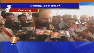 TPCC chief Uttam Kumar Reddy Fires On TRS Govt Over Low Quality In Bathukamma Sarees | iNews - INEWS