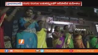 Bathukamma Celebrations Held Grandly at Bairamal Guda | Hyderabad | iNews - INEWS