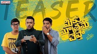 Meeku Maathrame Cheptha Teaser | Tharun Bhascker Dhaassyam | Vijay Deverakonda | Anasuya Bharadwaj - ADITYAMUSIC
