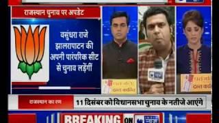 Rajasthan Assembly Election 2018: राजस्थान BJP के 131 उमीदवारो के नाम का एलान - ITVNEWSINDIA