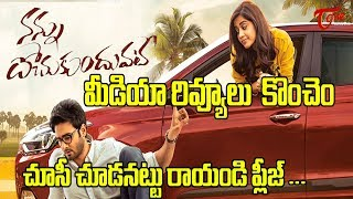 Hero Sudheer Babu Request Media Abot Reviews | Nannu Dochukunduvate | TeluguOne - TELUGUONE