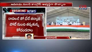 Kodandaram Sacrifices for Senior Congress Leader | Ponnala and Marri Shashidhar | CVR News - CVRNEWSOFFICIAL