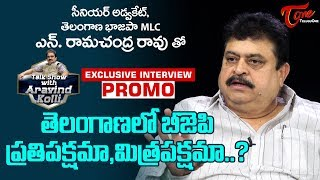 T-BJP MLC N Ramachandra Rao Exclusive Interview Promo | Talk Show with Aravind Kolli #19 - TeluguOne - TELUGUONE