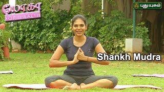 Shankh Mudra  Yoga For Health   Morning Cafe 17-07-2017  PuthuYugam TV Show