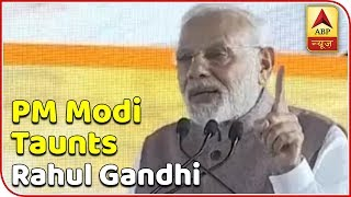PM Modi taunts Rahul Gandhi in MP's Indore - ABPNEWSTV