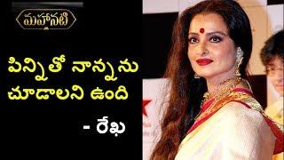 Gemini Ganeshan Daughter Rekha Shocking Comments On Mahanati - RAJSHRITELUGU