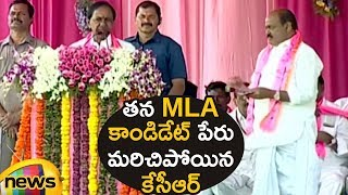 KCR Forgets His MLA Candidate Name At Nizamabad Rural Public Meeting | #TelanganaElections2018 - MANGONEWS