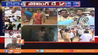 నిజామాబాద్ జిల్లాలో ఓట్ల గల్లంతు | Voters Protest at Polling Booths  Over Votes Missing | iNews - INEWS