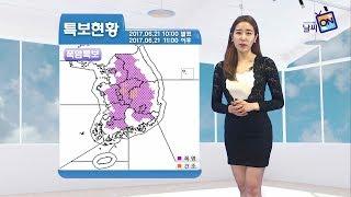 [날씨정보] 06월 21일 11시 발표