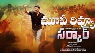 Sarkar Telugu Movie Review    Vijay    AR Murugadoss    Keerthy Suresh    Lyca Productions - IGTELUGU