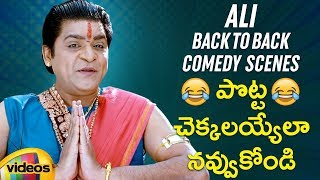 Ali Latest Back To Back Comedy Scenes | 2018 Latest Telugu Comedy Scenes | #AliComedy | Mango Videos - MANGOVIDEOS