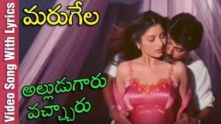 Marugela Telugu Video Song With Lyrics | Alludu Garu Vachcharu |  | Jagapathi Babu | Kausalya - RAJSHRITELUGU
