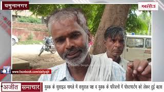 video : यमुनानगर : Suicide Case में ससुराल पक्ष व युवक के परिजनों में Post-Mortem को लेकर हुई बहस