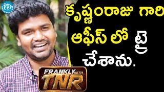 కృష్ణంరాజు గారి ఆఫీస్ లో ట్రై చేశాను - Sahith || Frankly With TNR #87 || Talking Movies With iDream - IDREAMMOVIES