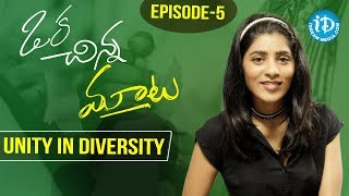 Oka Chinna Mata - Episode #5 - Unity In Diversity | Gayathri Gupta - IDREAMMOVIES