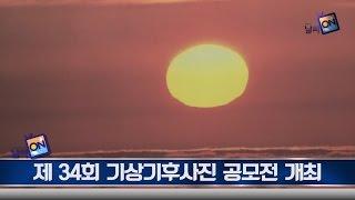 (수화방송) 날씨온뉴스 02월 2째주