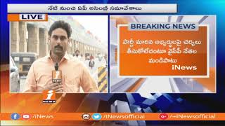 YSRCP To Boycott AP Assembly Monsoon Session | Assembly To Begin Today | iNews - INEWS
