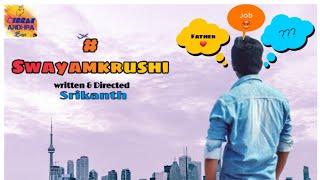 Swayamkrushi latest telugu short film 2019//Written& directed by srikanth//Kirrak andhra boys - YOUTUBE