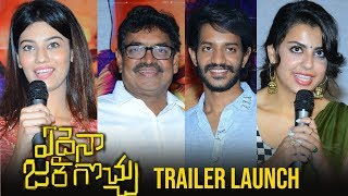 Edaina Jaragocchu Movie Trailer launch | Tollywood News - TFPC