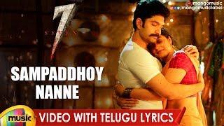 Sampaddhoy Nanne Video Song With Telugu Lyrics | Seven Movie Songs | Havish | Regina | Mango Music - MANGOMUSIC
