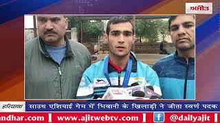 video : साउथ एशियाई गेम में भिवानी के खिलाड़ी ने जीता स्वर्ण पदक