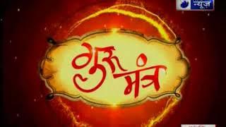 24 अप्रैल 2018 का राशिफल, Aaj Ka Rashifal, 24 April 2018 Horoscope जानिये Guru Mantra में - ITVNEWSINDIA