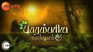 Paarambariya Maruthuvam : Episode 993 - 12th March 2016
