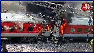 आग से झुलस रही Vishakhapatnam-New Delhi Express - AAJTAKTV